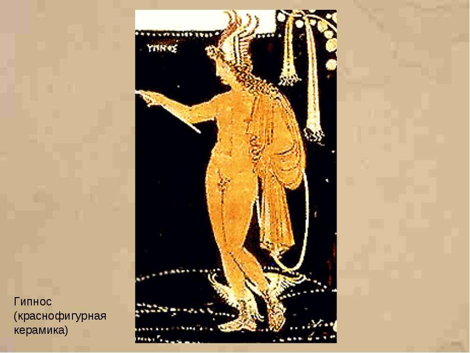 Гипнос (краснофигурная керамика)