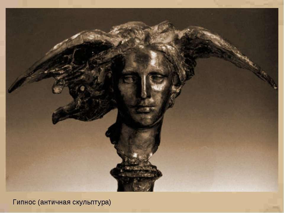 Гипнос (античная скульптура)