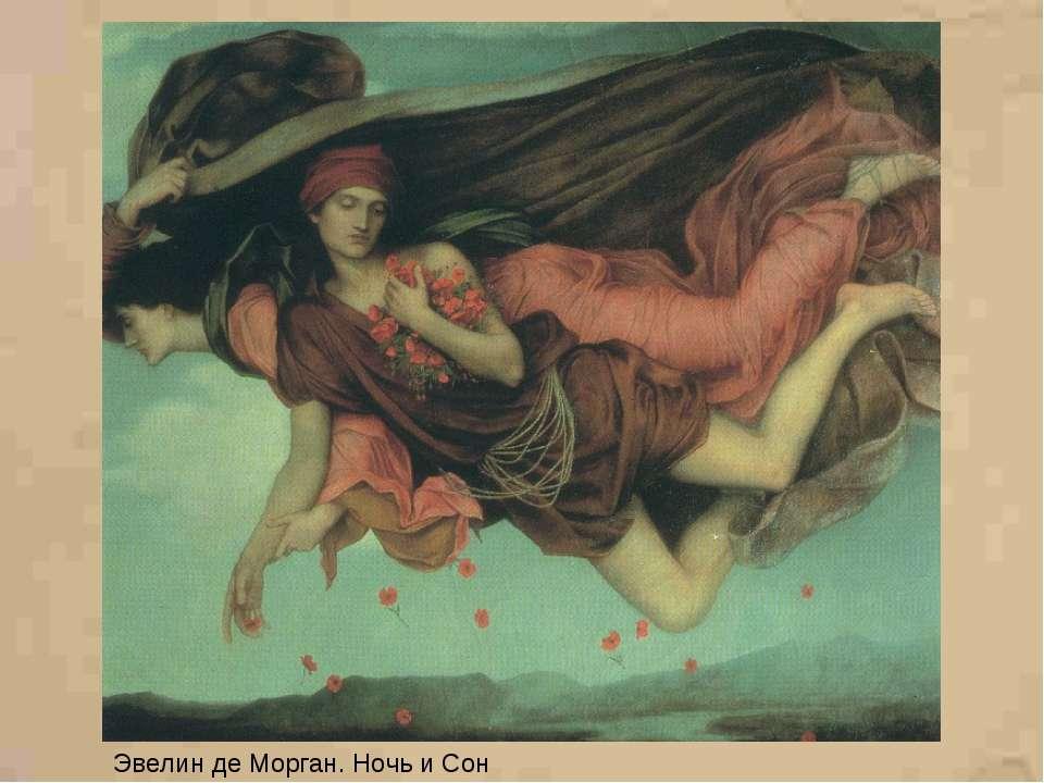Эвелин де Морган. Ночь и Сон