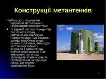 * Конструкції метантенків Найбільшого поширення одержали метантенки з нерухли...
