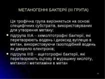 * МЕТАНОГЕННІ БАКТЕРІЇ (ІІІ ГРУПА) Ця трофічна група вирізняється на основі с...
