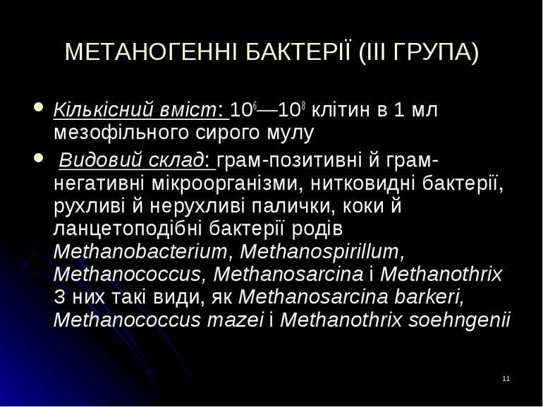 * МЕТАНОГЕННІ БАКТЕРІЇ (ІІІ ГРУПА) Кількісний вміст: 106—108 клітин в 1 мл ме...