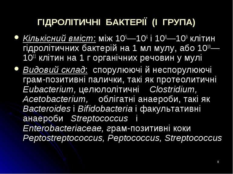 * ГІДРОЛІТИЧНІ БАКТЕРІЇ (I ГРУПА) Кількісний вміст: між 105—106 і 108—109 клі...
