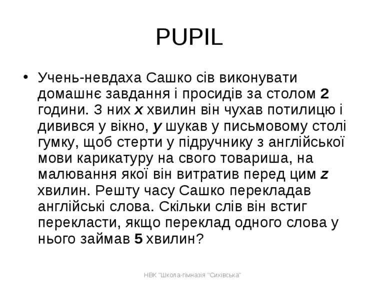 PUPIL Учень-невдаха Сашко сів виконувати домашнє завдання і просидів за столо...