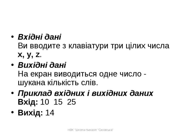 Вхідні дані Ви вводите з клавіатури три цілих числа x, y, z. Вихідні дані На ...
