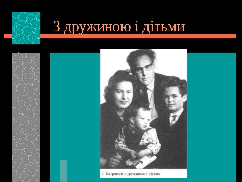 З дружиною і дітьми