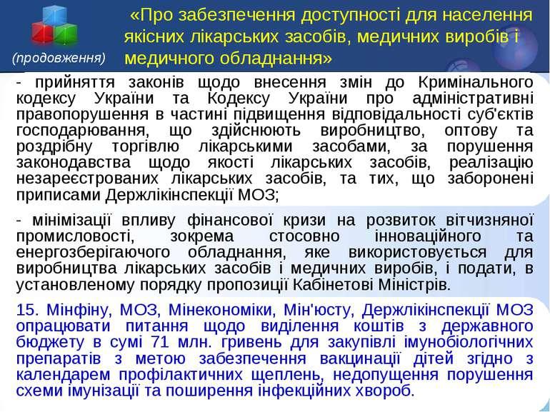 - прийняття законів щодо внесення змін до Кримінального кодексу України та Ко...
