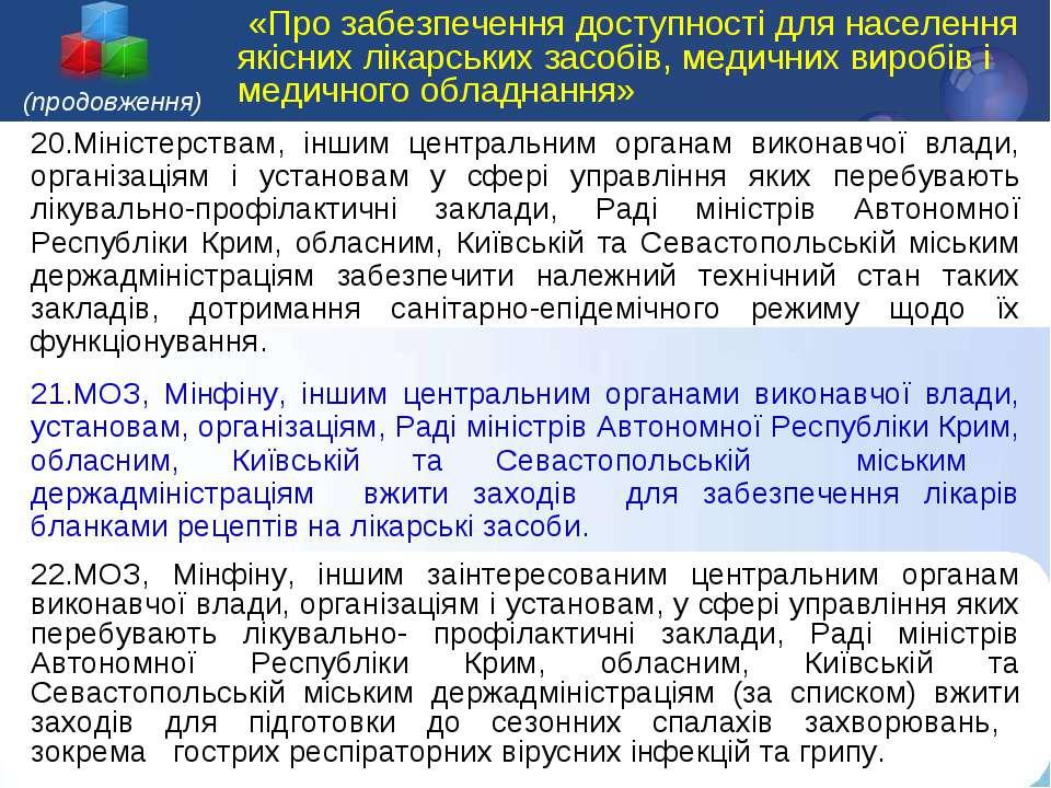 20.Міністерствам, іншим центральним органам виконавчої влади, організаціям і ...