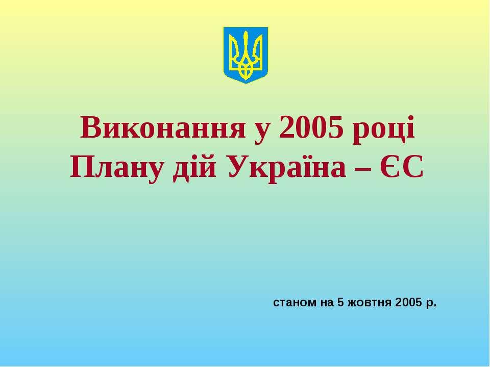 Виконання у 2005 році Плану дій Україна – ЄС станом на 5 жовтня 2005 р.