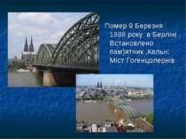 Помер 9 Березня 1888 року в Берліні . Встановлено пам)ятник ,Кельн: Міст Гоге...