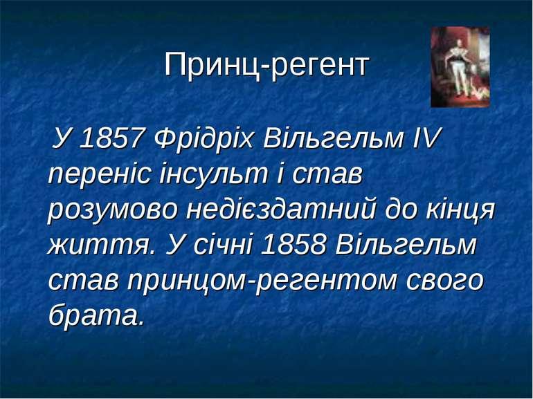 Принц-регент У 1857 Фрідріх Вільгельм IV переніс інсульт і став розумово неді...