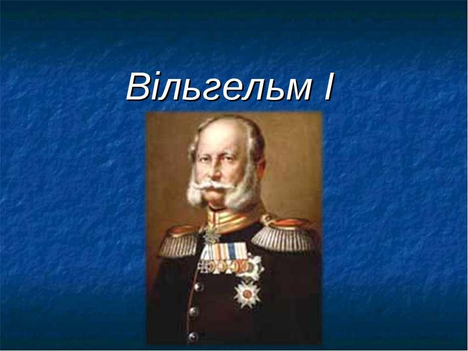 Вільгельм I