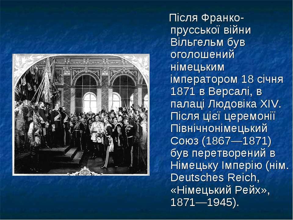 Після Франко-прусської війни Вільгельм був оголошений німецьким імператором 1...