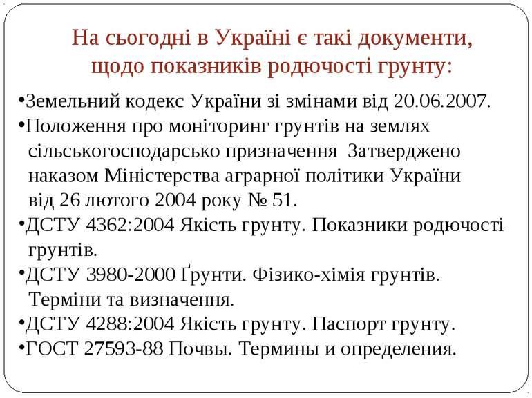 На сьогодні в Україні є такі документи, щодо показників родючості грунту: Зем...