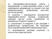 10. інформаційно-просвітницька робота з працедавцями та представниками влади ...