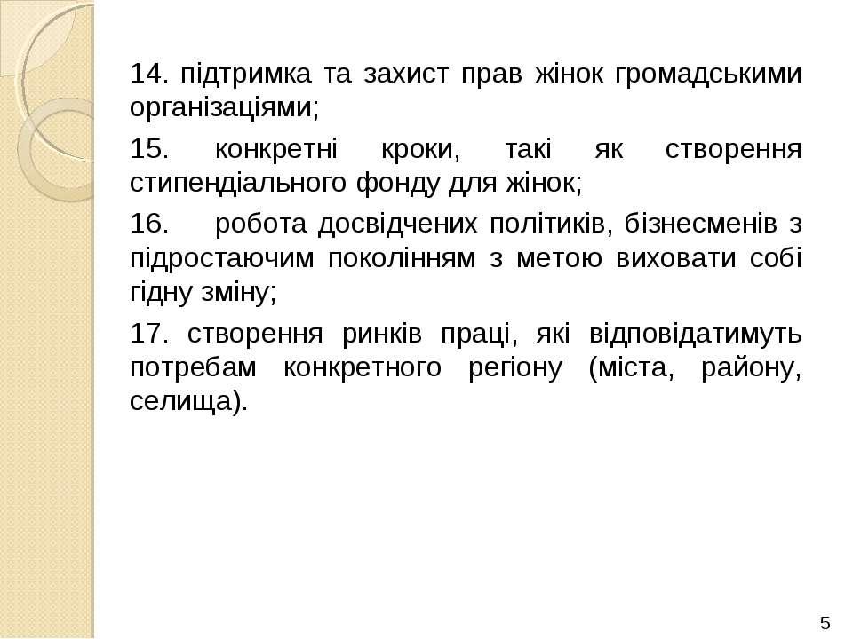 14. підтримка та захист прав жінок громадськими організаціями; 15. конкретні ...