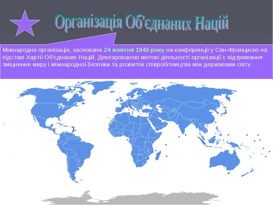 Міжнародна організація, заснована 24 жовтня 1945 року на конференції у Сан-Фр...