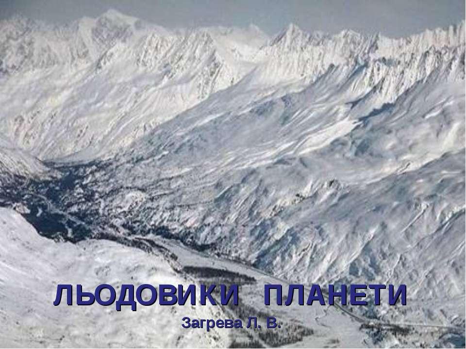 ЛЬОДОВИКИ ПЛАНЕТИ Загрева Л. В.