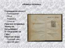 «Книга пісень» Страждання юності - Сновидіння - Пісні - Романси - Сонети Ліри...