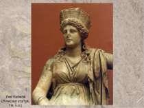 Рея Кибела (Римская статуя, І в. н.э.)