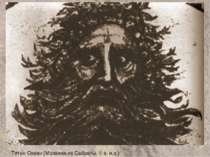 Титан Океан (Мозаика из Сабраты, II в. н.э.)