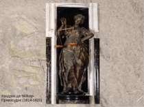 Хендрик де Кейсер. Правосудие (1614-1620)