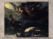 Пьер-Поль Прюдон. Правосудие и Возмездие преследуют Преступление (1808)