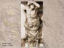 Пьер Пюже. Атлант (1656)