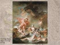 Франсуа Буше. Закат Солнца (1752)