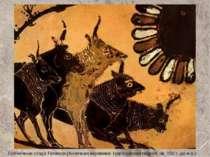 Солнечные стада Гелиоса (Античная керамика: Церетанская гидрия, ок. 550 г. до...