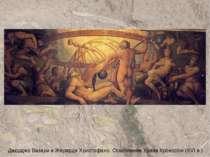 Джорджо Вазари и Жерарди Христофано. Оскопление Урана Кроносом (XVI в.)