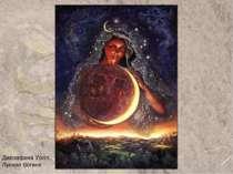 Джозефина Уолл. Лунная богиня
