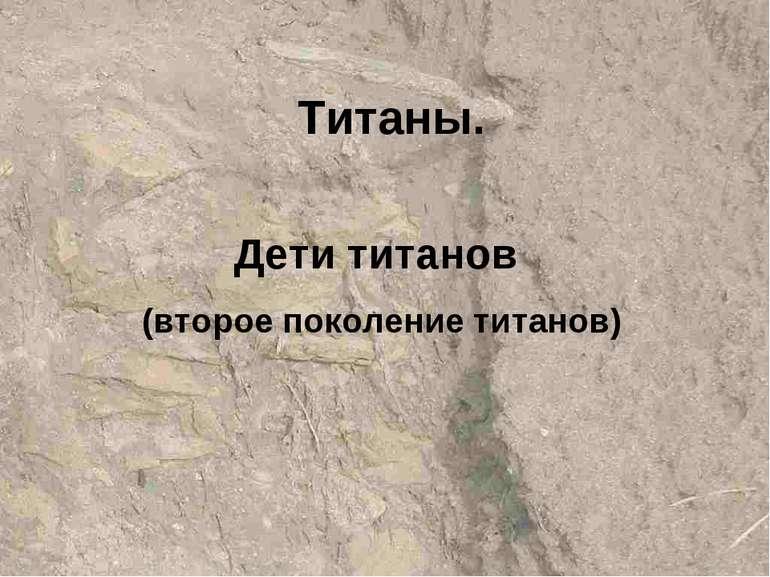 Титаны. Дети титанов (второе поколение титанов)
