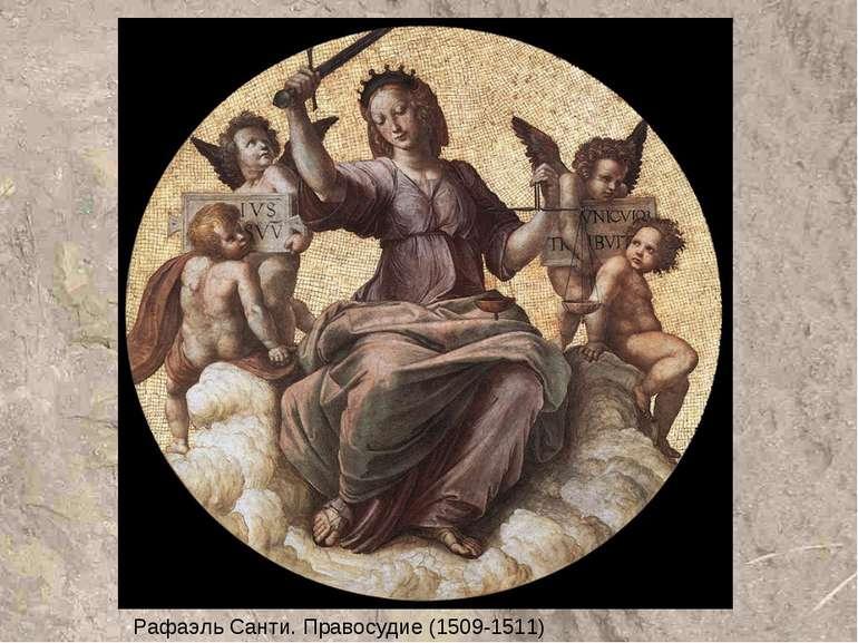 Рафаэль Санти. Правосудие (1509-1511)
