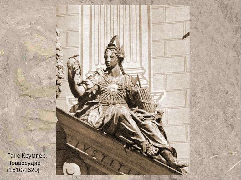 Ганс Крумпер. Правосудие (1610-1620)