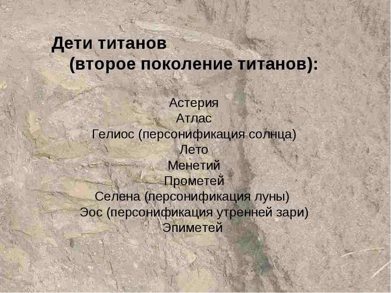 Дети титанов (второе поколение титанов): Астерия Атлас Гелиос (персонификация...