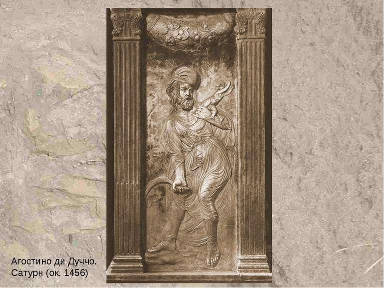 Агостино ди Дуччо. Сатурн (ок. 1456)