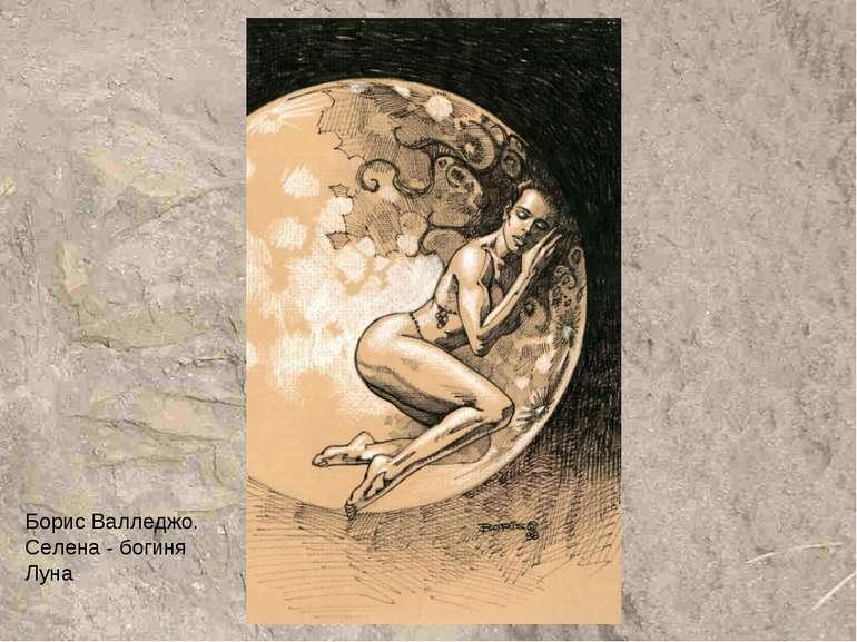 Борис Валледжо. Селена - богиня Луна