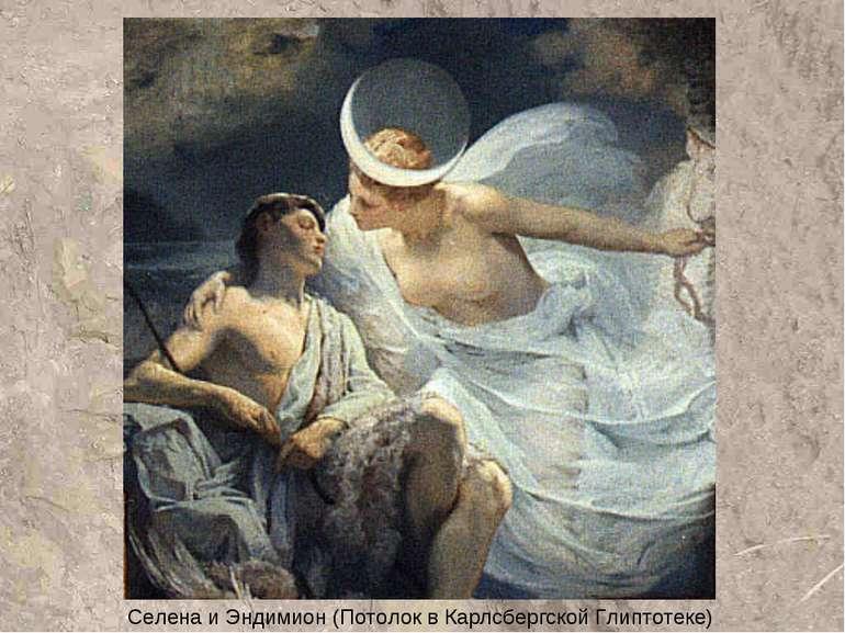 Селена и Эндимион (Потолок в Карлсбергской Глиптотеке)