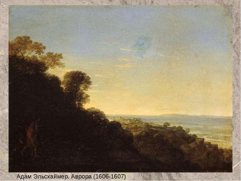 Адам Эльсхаймер. Аврора (1606-1607)