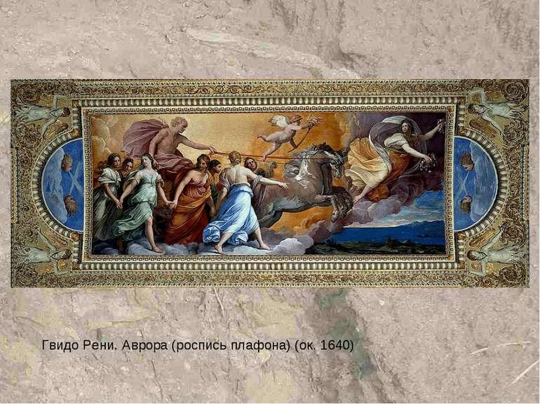 Гвидо Рени. Аврора (роспись плафона) (ок. 1640)