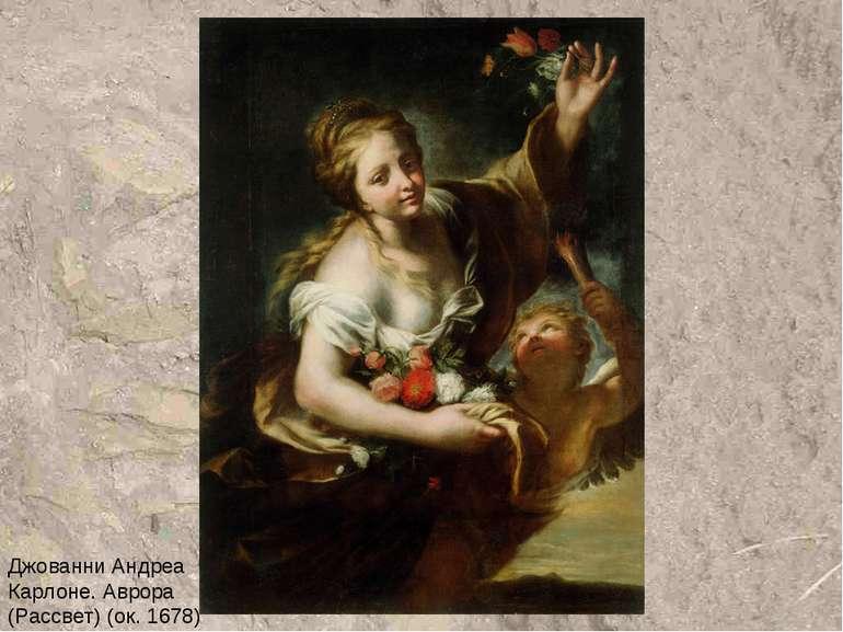 Джованни Андреа Карлоне. Аврора (Рассвет) (ок. 1678)