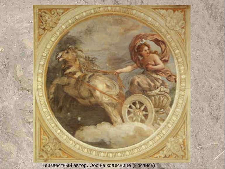 Неизвестный автор. Эос на колеснице (Роспись)