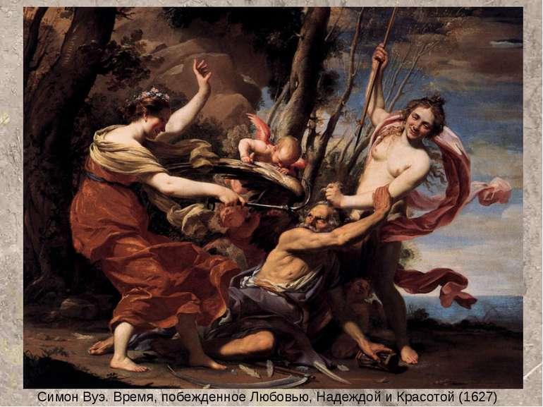 Симон Вуэ. Время, побежденное Любовью, Надеждой и Красотой (1627)
