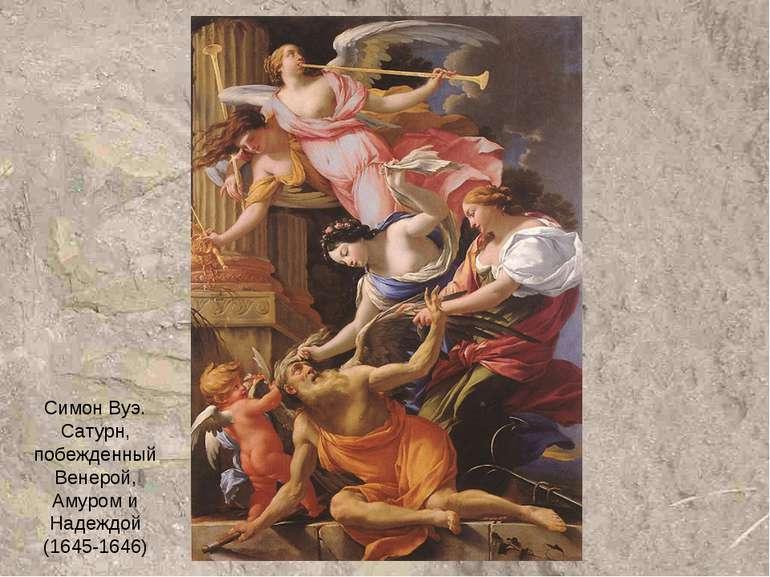 Симон Вуэ. Сатурн, побежденный Венерой, Амуром и Надеждой (1645-1646)