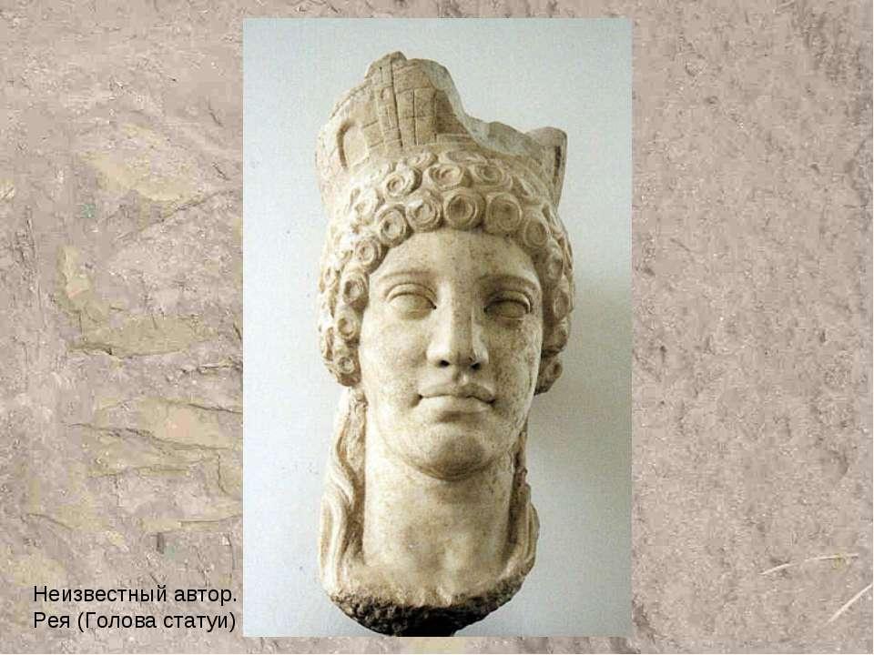 Неизвестный автор. Рея (Голова статуи)