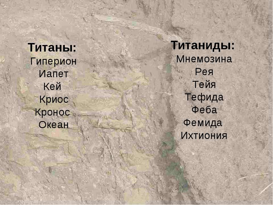 Титаны: Гиперион Иапет Кей Криос Кронос Океан Титаниды: Мнемозина Рея Тейя Те...