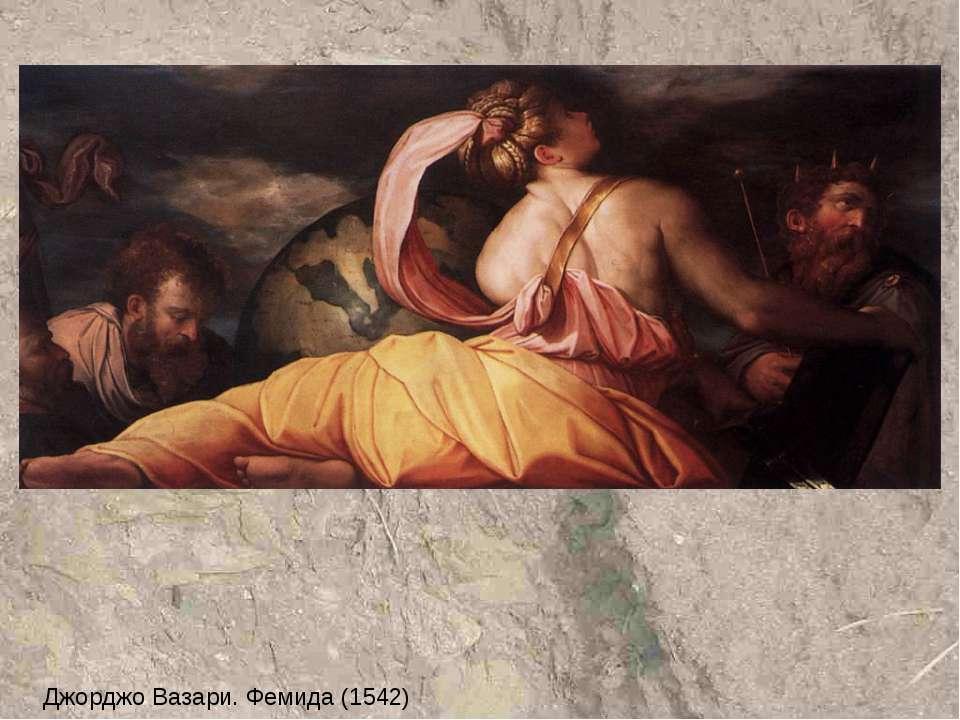 Джорджо Вазари. Фемида (1542)