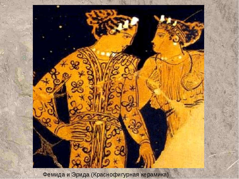 Фемида и Эрида (Краснофигурная керамика)