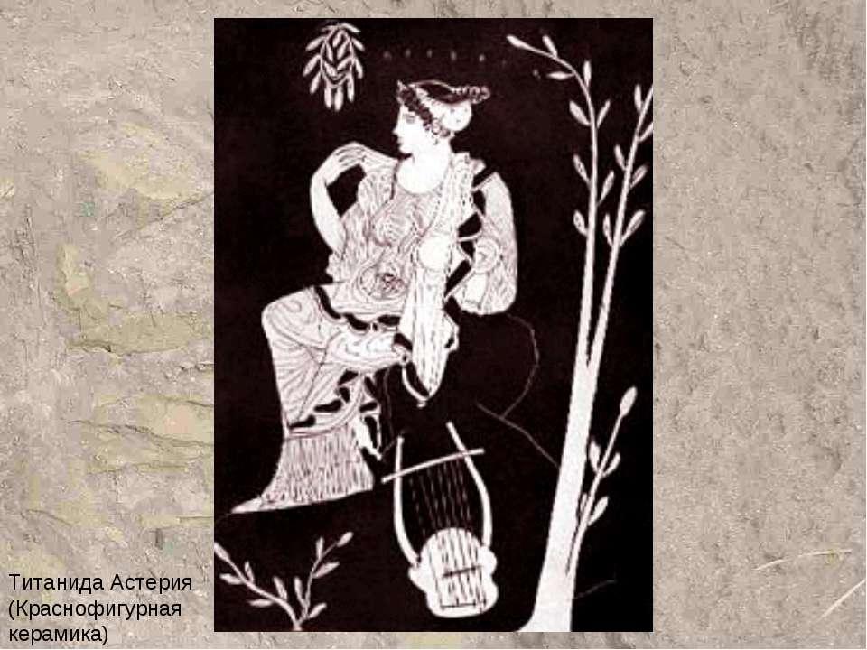 Титанида Астерия (Краснофигурная керамика)